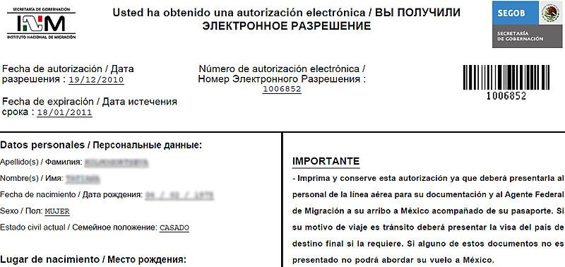 Электронное разрешение в Мексику